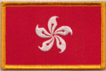 Hong Kong Embroidered Flag Patch, style 08.